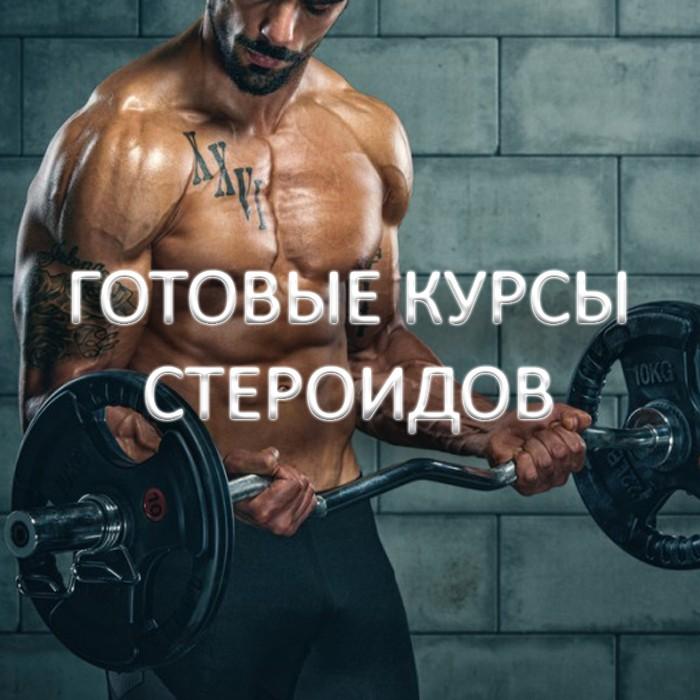Курс стероидов | Тестостерон Энантат соло